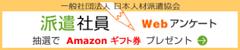 banner_jassa_enq.jpg