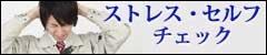 banner_selfcheck.jpg