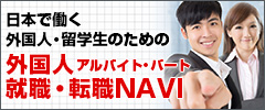 banner_kyushoku_recluit.jpg