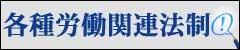 banner_rouhousei2.jpg